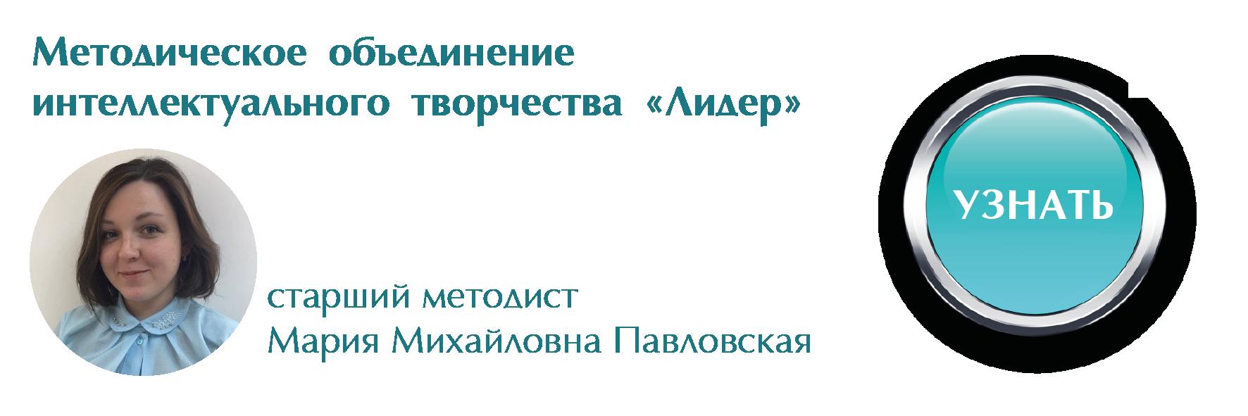 МОИТЛ-01