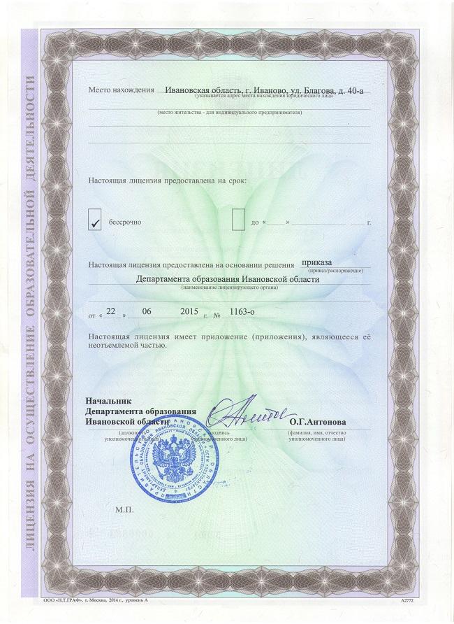 лицензия учреждения на образовательную деятельность 2 стр