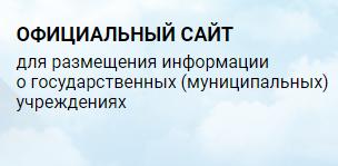 Официальный сайт для размещения информации о государственных учереждениях