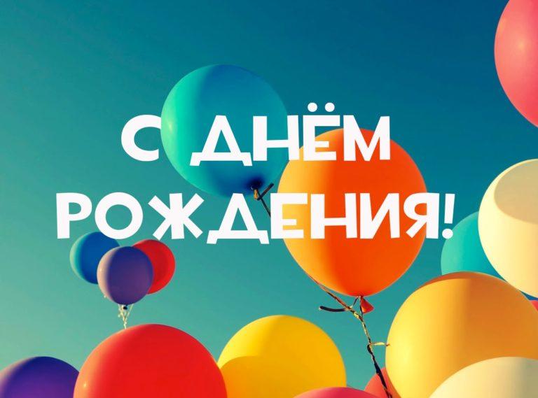 Дима билан поздравляю с днём рождения тебя