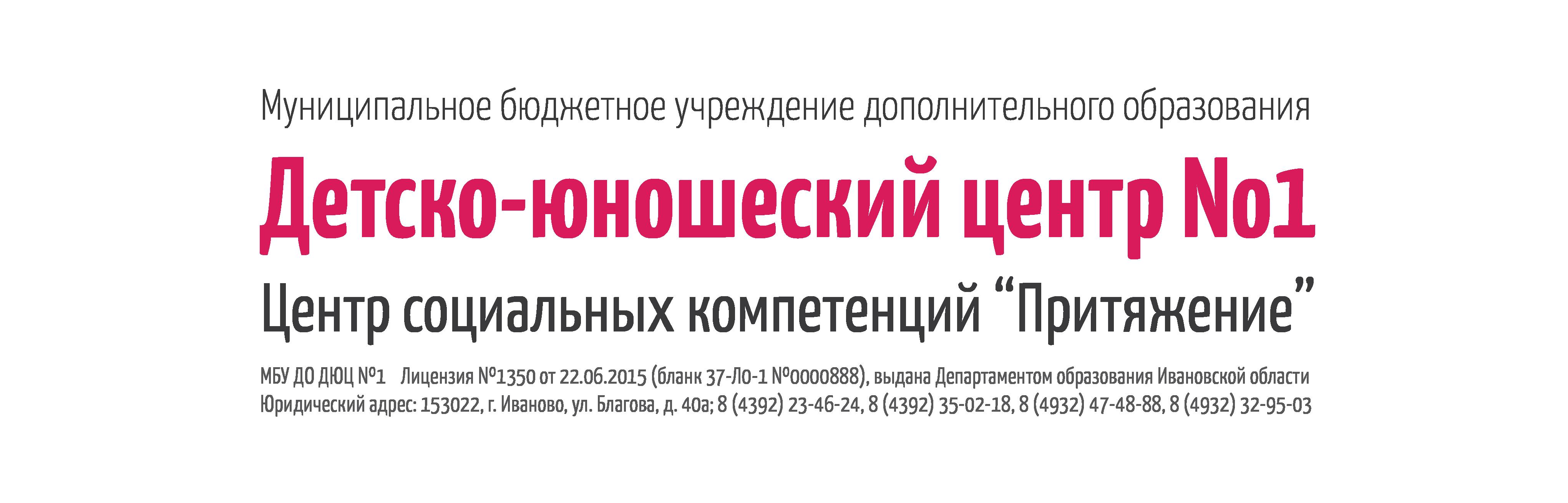 Детско-юношеский центр №1