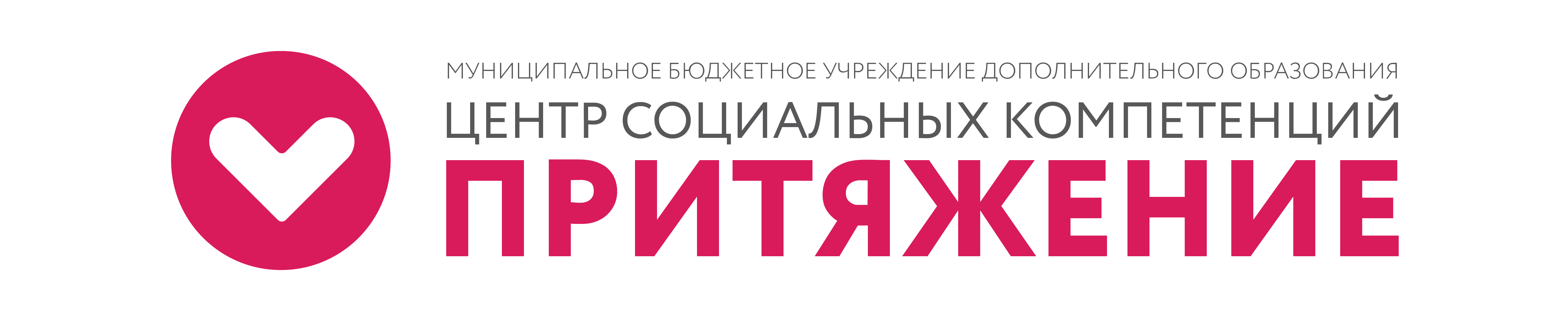 """Центр социальных компетенций """"Притяжение"""""""